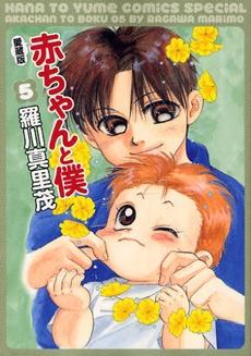 赤ちゃんと僕 [愛蔵版] (1-9巻 全巻) 漫画