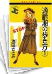 【中古】適齢期の歩き方 (1-15巻) 漫画