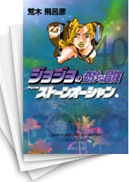 【中古】ストーンオーシャン [文庫版] (1-11巻) 漫画
