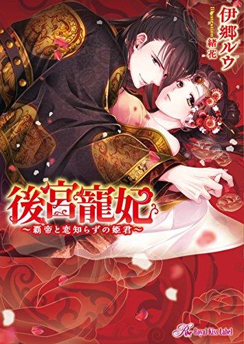 【ライトノベル】後宮寵妃〜覇帝と恋知らずの姫君〜 漫画