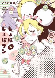 しょぼしょぼマン 2 冊セット最新刊まで 漫画