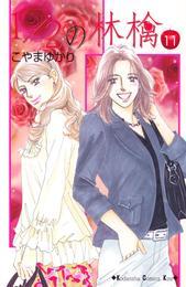 1/2の林檎(11) 漫画