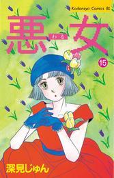 悪女(わる)(15) 漫画