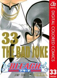 BLEACH カラー版 33 漫画