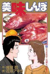 美味しんぼ(75) 漫画