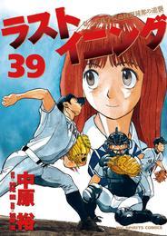 ラストイニング(39) 漫画