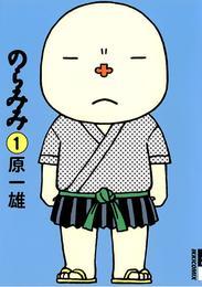 のらみみ(1) 漫画