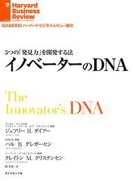 5つの「発見力」を開発する法 イノベーターのDNA 漫画