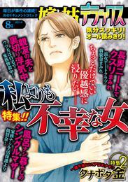 嫁と姑デラックス 2014年8月号 漫画