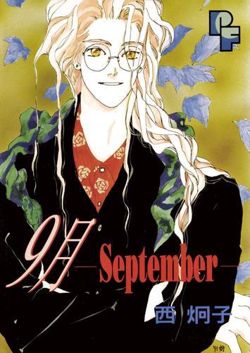 9月-September- 漫画