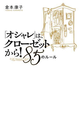 「オシャレ」は、クローゼットから! 85(YAKKO)のルール 漫画