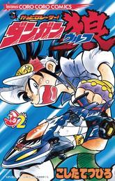 かっとびレーサーダンガン狼(2) 漫画