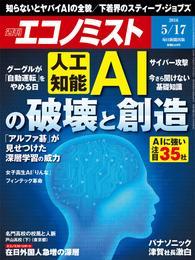 週刊エコノミスト (シュウカンエコノミスト) 2016年05月17日号 漫画