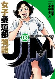 JJM 女子柔道部物語(8)