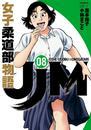 JJM 女子柔道部物語(8) 漫画