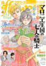 月刊flowers 2018年4月号(2018年3月2日発売) 漫画