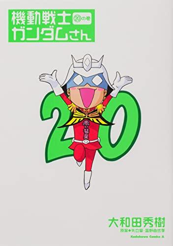 機動戦士ガンダムさん 漫画