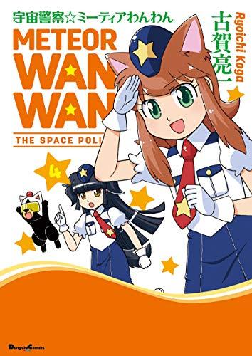 宇宙警察☆ミーティアわんわん (1-2巻 最新刊) 漫画