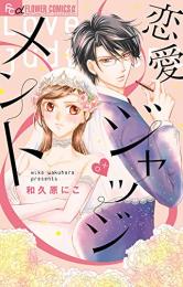 恋愛ジャッジメント (1巻 全巻)