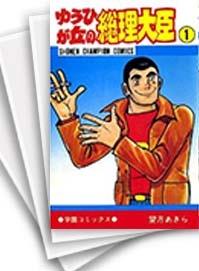 【中古】ゆうひが丘の総理大臣 (1-17巻) 漫画