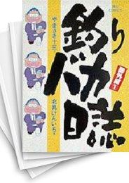 【中古】釣りバカ日誌 番外編 (1-12巻) 漫画