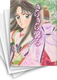 【中古】きらきら馨る (1-12巻) 漫画