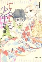 てるてる×少年  [文庫版] (1-6巻 全巻) 漫画