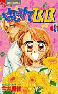 はじけてB.B. (1-5巻 全巻) 漫画