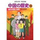 中国の歴史 (1-10巻 全巻)