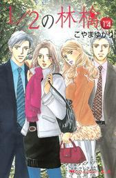 1/2の林檎(14) 漫画