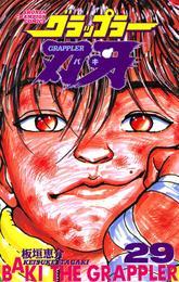 グラップラー刃牙 29 漫画