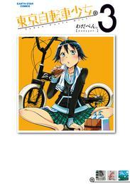 東京自転車少女。(3) 漫画