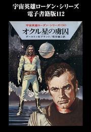 宇宙英雄ローダン・シリーズ 電子書籍版112 二つの顔をもった男 漫画