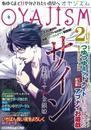 月刊オヤジズム 2013年2月号 漫画