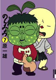 のらみみ(7) 漫画