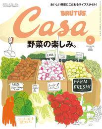 Casa BRUTUS (カーサ ブルータス) 2016年 6月号 [野菜の楽しみ] 漫画