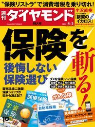 週刊ダイヤモンド 14年4月5日号 漫画