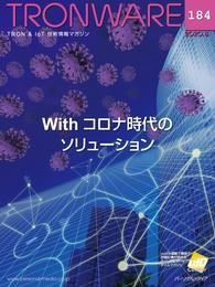 TRONWARE VOL.184 (TRON & IoT 技術情報マガジン)