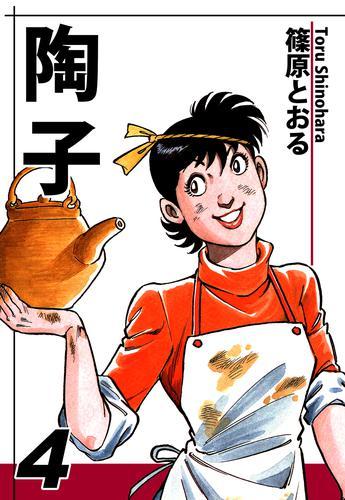 陶子(4) 漫画