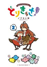 とりきっさ!(2) 漫画