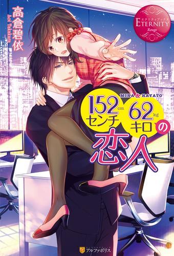 152センチ62キロの恋人 漫画