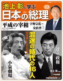 池上彰と学ぶ日本の総理 第13号 平成の宰相(宇野宗佑~安倍晋三) 漫画