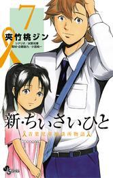 新・ちいさいひと 青葉児童相談所物語(7)