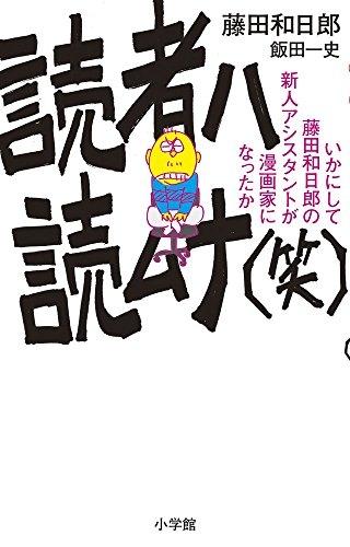 【書籍】読者ハ読ムナ(笑) 漫画