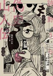偽史山人伝 (1巻 全巻)