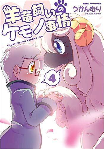 羊竜飼いのケモノ事情 漫画