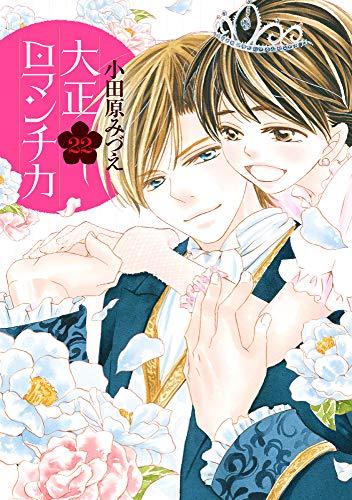 大正ロマンチカ (1-18巻 最新刊) 漫画