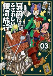 男爵にふさわしい銀河旅行(1-2巻 最新刊)