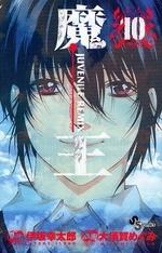 魔王 JUVENILE REMIX (1-10巻 全巻) 漫画