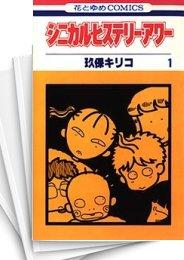 【中古】シニカル・ヒステリー・アワー (1-14巻) 漫画